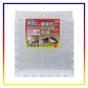 保温シート 防ダニつなげるアルミホットンマット SX-051 45X45X0.7(8枚入 )ワイズ |livingheart
