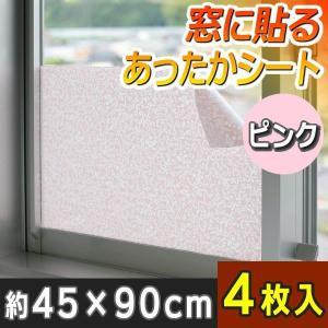 ワイズ 窓に貼るあったかシート4枚入SX-052PK(ピンク)(断熱シート) livingheart