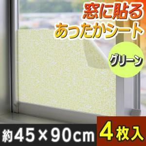 ワイズ 窓に貼るあったかシート4枚入SX-052GR(グリーン)(断熱シート) livingheart