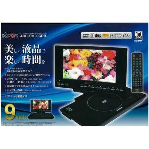 AVOX ワンセグ内蔵DVDプレーヤー  ADP-T9100CD|livingheart