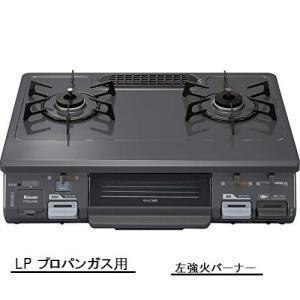 リンナイ 水無し片面焼きガステーブル RT64JH6S-GL(左強火)プロパンLPG|livingheart
