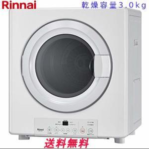 ガス衣類乾燥機 乾太くん RDT-31S 乾燥容量3.0kg リンナイ|livingheart