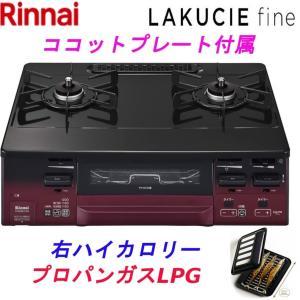 RT66WH1RG−BAR LP プロパン ココットプレート付 LAKUCIE fine リンナイ ガステーブル ガスコンロ livingheart