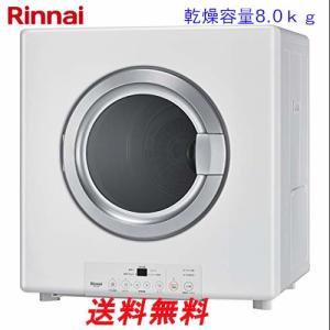 ガス衣類乾燥機 乾太くん RDT-80 乾燥容量8.0kg リンナイ|livingheart