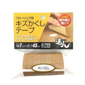 フローリング用 キズかくし 高森コーキ テープ 2枚入 ベージュ RKT-03|livingheart