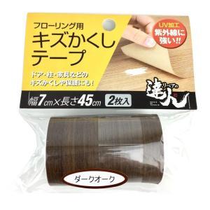 フローリング用 キズかくし 高森コーキ テープ 2枚入 ダークオーク RKT-09|livingheart