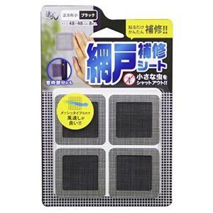 高森コーキ 網戸正方形小 ブラック 48×48mm 8枚入 RNS-01BK|livingheart