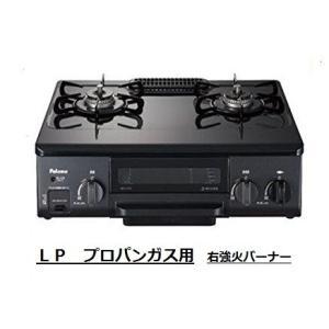 パロマ コンパクトガステーブルコンロ IC-N36B-R(右強火) LPプロパン色( ブラック)|livingheart