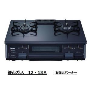 パロマ 水無し片面焼きガステーブル IC-N86B-R(右強火) 12.13A(都市ガス)|livingheart