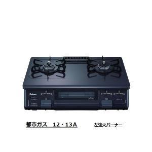 パロマ  水無し片面焼きガステーブル IC-N86B-L(左強火) 12・13A都市ガス|livingheart