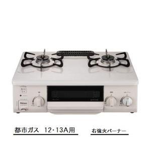 コンパクトガステーブル IC-S37SH-R(右強火) 都市ガス(12・13A) パロマ あんしんコンロ livingheart