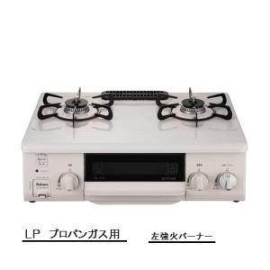 コンパクトガステーブル IC-S37SH-L (左強火)  LP(プロパン) パロマ あんしんコンロ livingheart
