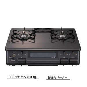 パロマ あんしんコンロ 水なし片面焼きガステーブル IC-S87-R(右強火) LP(プロパン) livingheart