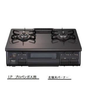 パロマ あんしんコンロ 水なし片面焼きガステーブル IC-S87-L(左強火) LP(プロパン) livingheart