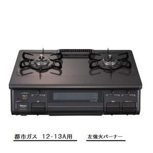 パロマ あんしんコンロ 水なし片面焼きガステーブル IC-S87-L(左強火) 12・13A(都市ガス) livingheart