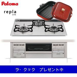 ビルトインガスコンロ 水なし両面焼きグリル repla PD-509WS-60CV パロマ  livingheart