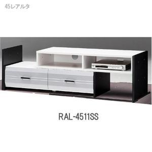 白井 レアルタ RAL-4511SS|livingheart