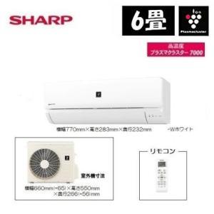 SHARP ルームエアコン プラズマクラスター7000搭載 主に6畳用 AY-H22DM-W|livingheart
