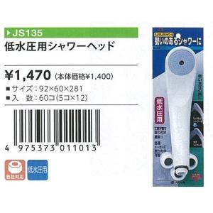 シャワーヘッド低水圧用 タカギ JS135 多少汚れあり使用に問題なし|livingheart