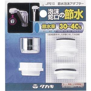 節水泡沫アダプター タカギ JP210 多少汚れあり使用に問題なし|livingheart