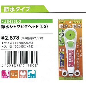 節水シャワピタヘッド タカギ LG JS433LG 多少寄れあり使用に問題なし livingheart