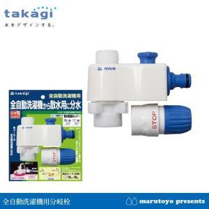 タカギ 全自動洗濯機用分岐栓 G490 多少汚れあり使用に問題なし livingheart