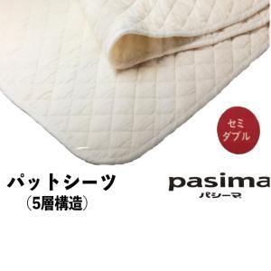 pasima(パシーマ) パットシーツ(敷きパット)  ◇ 【セミダブルサイズ】約133cm×...