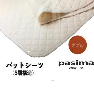 pasima(パシーマ) パットシーツ(敷きパット)  ◇ 【ダブルサイズ】約155cm×21...