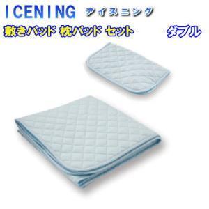 接触涼感 アイスニング 敷きパッド&枕パッド ダブルサイズ クールマット フィルハーモニー 抗菌 防...