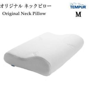 テンピュール オリジナルネックピロー Mサイズ 正規輸入商品 ダブルジャージ素材 MK|livingmarket