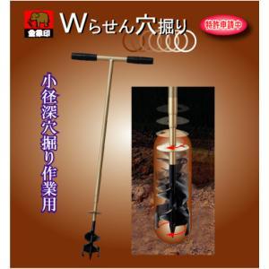 金象印 Wらせん穴掘り器 75mm|livingplaza