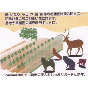 動物避けフェンスネット 1.5m×50m|livingplaza
