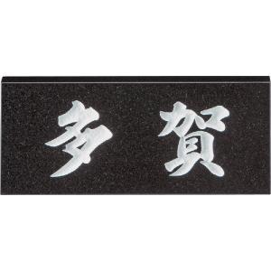 天然石表札 黒御影 厚さ20mm|livingplaza