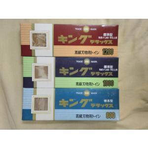 キングデラックス砥石 標準型 中仕上げ用 粒度1200|livingplaza
