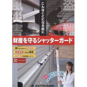 沢田防災技研 シャッターガード シャッター幅1.4〜2m用 ...