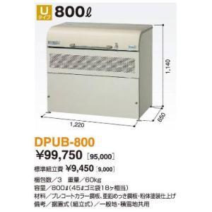ヨドコウ ダストピットDPUB-800 屋外用ダストボックス800L|livingplaza