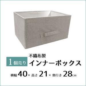 不織布製 チェスト用インナーボックス 1個販売 カラーボックス 引き出し  サイズ:幅40×高さ21×奥行き28cmの写真