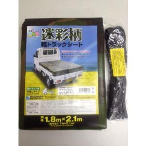 迷彩柄 軽トラックシート 1.8x2.1m|livingsaitaniya