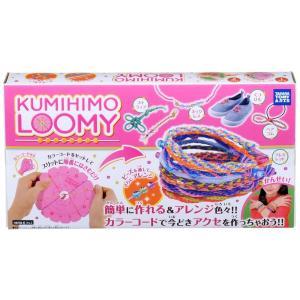 KUMIHIMO LOOMY クミヒモルーミー 【タカラトミーアーツ】|livingtoy
