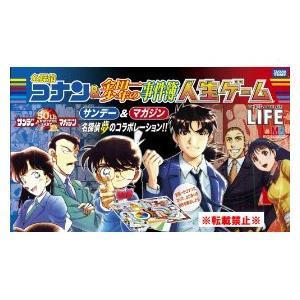 名探偵コナン&金田一少年の事件簿 人生ゲーム  即日発送|livingtoy