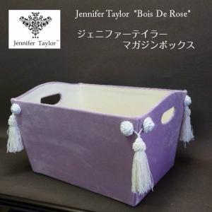 JENNIFER TAYLOR マガジンボックス BoisDeRose 布製 タッセル 付き(32858mh)|livingts