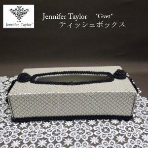JENNIFER TAYLOR ティッシュボックス ティッシュカバー Gvet |livingts