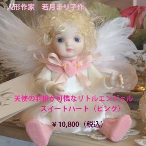 若月まり子作品 リトルエンジェル スイートハート(ピンク) 創作人形(ビスクドール)|livingts