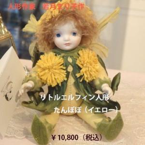 若月まり子作品 リトル・エルフィン たんぽぽ(イエロー)創作人形(ビスクドール)出産祝いギフト c-007-1|livingts