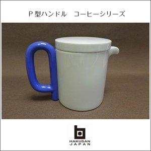 白山陶器 P型コーヒーシリーズ コーヒーポット 500ml 白磁 波佐見焼  |livingts