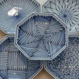 白山陶器八角取皿 中皿 15cm 染付地紋  |livingts