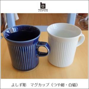 白山陶器 マグカップ よしず彫 つや紺 白磁 波佐見焼|livingts