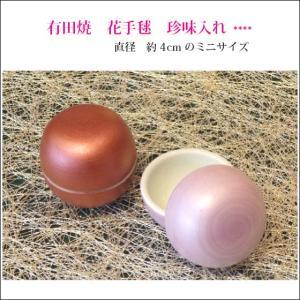 【有田焼】 花玉手毬珍味入れ 薬味入 蓋物|livingts