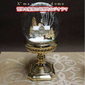 スノードーム(雪の教会) クリスマスプレゼント クリスマスインテリア|livingts