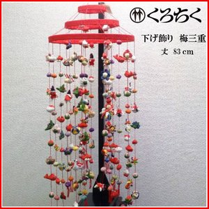 くろちく さげもん・下げ飾り 梅三重(丈83センチ)ひなまつり 雛飾り 祝事 livingts